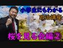 【政治解説】桜を見る会編~第2回目~高井たかしの小学生にもわかる政治講座