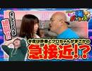 クロちゃんのもっと海パラダイス【#22(2/4)特別に…急接近】
