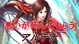 【FEH】 聖光の竜騎姫 アルテナ【Fire Emblem Heroes ファイアーエムブレム ヒーローズ】
