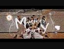 【ぺん217りりりわた】Mystery Party 踊ってみた【りりまり林檎ゲッツ】