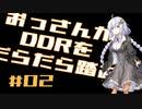 【VOICEROID実況】おっさんがDDRをだらだら踏む【DDR A20】#2