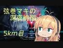 【DMC5】弦巻マキの深夜徘徊 5km目