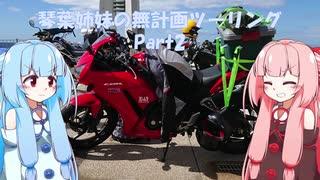 CBR250Rで行く 琴葉姉妹の無計画ツーリング 北海道編 Part2