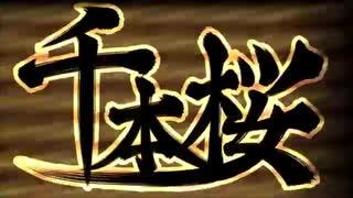 【クラリネット8重奏で】千本桜【吹いてみた】