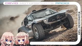 CeVIO Motorsports Radio #58