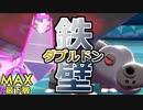 【実況】マスターボール級最下層から1位まで這い上がるランクマ実況プレイ #2【ポケモン剣盾】