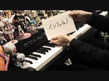 【ピアノ】「インフェルノ」を弾いてみた【炎炎ノ消防隊OP】