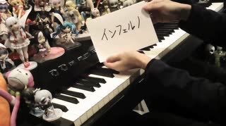 【ピアノ】「インフェルノ」を弾いてみた