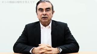 【悲報】ゴーン被告が国外逃亡した理由に日本中がドン引き