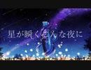 【初音ミク】星が瞬くこんな夜に / Supercell