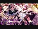 【実況プレイ】アイドルマスターシャイニーカラーズ この星に初春のきて ガシャリベンジ【シャニマス】Part20