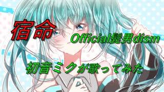 宿命/Official髭男dism【初音ミクが歌ってみた by  yuKi】