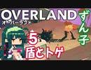 ずん子 OVERLAND:西へ#5「盾とトゲ」