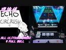 【手元動画】ECHO (MASTER) 理論値 ALL CRITICAL BREAK & FULL BELL【#オンゲキ】