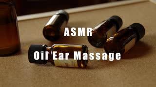 【ASMR】 耳のオイルマッサージ 【音フェチ】