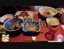 【ゆっくり】ゆっくりにっぽん丸 北海道クルーズ15 北海道ディナー