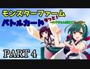 【モンスターファームバトルカード】~もっと!ウナちゃん求めてカード旅~PART4【VOICEROID実況】