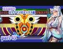 【クソガキがプレイする東北姉妹のロックマンX5】エックス編part45