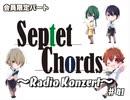 Septet Chords 〜Radio Konzert〜 第41回 (会員限定)