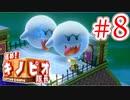 【進め!キノピオ隊長実況】ジャンプできない退化したキノコで冒険にでようぜ!?part8