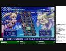 2020-01-01 中野TRF アルカナハート3 LOVEMAX SIX STARS!!!!!! 交流大会