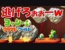 【実況】#06 ヨッシーって実は亀なの知ってる? ヨッシークラフトワールド