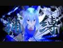 【リメイク】チルノが蜘蛛の巣に捕まって逃げられない! - 20...