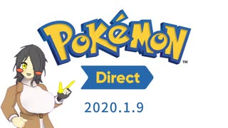 ☑ Pokémon Direct 2020.1.9 を観て騒ぐ【日本人の反応】