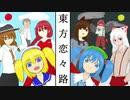 【幻想入り】東方恋々路【40】