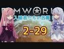 【RimWorld】入植者たちの苦難! *2-29*