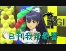 日刊 我那覇響 第2316号 「shiny smile」 【ソロ】