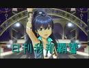日刊 我那覇響 第2317号 「ToP!!!!!!!!!!!!!」 【ソロ】
