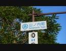【ゆっくり】徒歩で日本一周part638【長野→山ノ内】