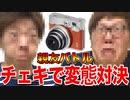 斉藤VS田中 チェキで変態対決!
