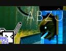 【ABZU】スキューバーダイバーざらめちゃん#14【CeVIO実況】