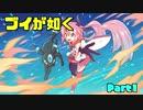 【ポケモン剣盾】ブイが如く~part1~【鳴花ヒメ・ミコト実況プレイ】