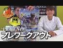 【1/15】モンスターハンターコラボ ビーレジェンド プレワークアウトが3種類登場!【ビーレジェンド チャンネル】