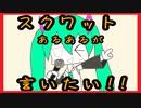 【初音ミク】スクワットあるあるが言いたい!!【オリジナル】