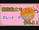 【週刊粘土】パン屋さんを作ろう!☆パート43