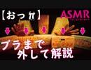 【おっπプリン】5箱10πの開封解説ASMR(まるでCM)