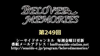 BELOVED MEMORIES 第249回放送(2020.01.1