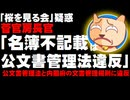 【桜を見る会】菅官房長官、招待者名簿の不記載は「公文書管理法違反」と認める
