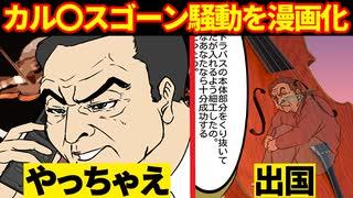 【マンガ】カルロスゴーン騒動を漫画にしてみた【楽器出国逃亡】