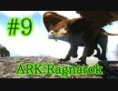 【ARK Ragnarok】小型良コスパトラップでグリフィンをテイム!【Part9】【実況】