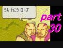 【ゆっくり】FE封印縛りプレイ幸運の剣 part30【実況】