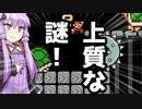 【マリオメーカー2】解き方に感心した公式コース(石材を運んで解く謎解き)【ゆかり実況】