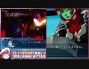 胸が揺れる武装のみで攻略するスーパーロボット大戦OGMD 第4話【ゆっくり実況】【スパロボ】