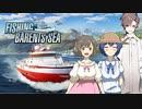 【Fishing:Barents_Sea】ささつづタカハシと地元貢献とNice Boat.(part3)【CeVIO実況プレイ】