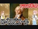 【人物解説】マクシミリアン・ロベスピエール【フランス革命】