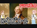 【 Person Explanation 】 Maximilian Robespierre 【 French Revolution 】
